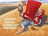 Механик Козлов